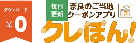 奈良のご当地クーポンアプリ、クレぽん
